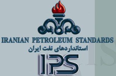 استانداردهای نفت ایران