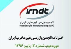 خبرنامه انجمن بازرسی غیرمخرب ایران